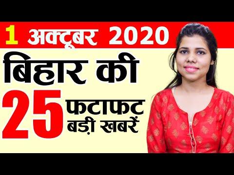 Daily Bihar news of Unlock 5,Begusarai,Bhagalpur,Gaya,Kishanganj,Madhepura,Muzaffarpur,Patna,Purnia