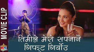 तिमी ले मेरो सपनानै गिफ्ट गर्योउ | Nepali Movie Clip | Diarry | Chhulthim, Sunny