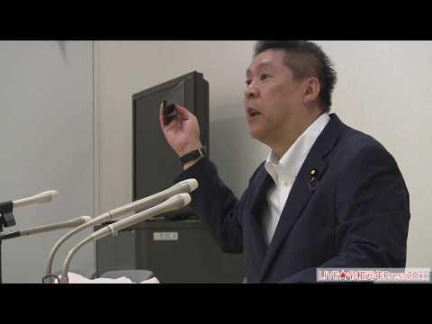 立花孝志 in 参議院会館【NHKから国民を守る党】