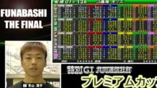 船橋オートレース【完全版】最終レースから閉場式まで 永井大介 Funabashi Auto Race The Final