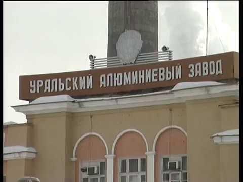 Каменск-Уральский. Уральский Алюминиевый Завод, 1999 год