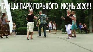 Танцы парк Горького ,июнь 2020!!!