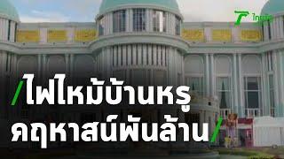 ระทึก!ไฟไหม้บ้านสุขาวดี คฤหาสน์พันล้าน | 02-07-63 | ข่าวเที่ยงไทยรัฐ