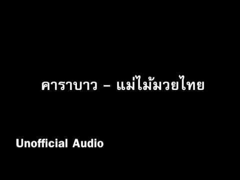 แม่ไม้มวยไทย - คาราบาว Ost.องค์บาก : )audio(