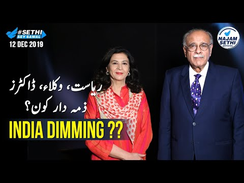 Sethi Sey Sawal | 12 December 2019 | Najam Sethi