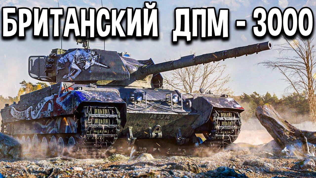 Caernarvon AX - ОБЗОР 🐝 Стоит ли покупать британский прем танк 8 уровня World of Tanks