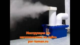 Генератор тумана своими руками от 4 л/час