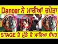 Dancer ਨੇ ਮਾਰੀਆਂ ਮੁੰਡੇ ਦੇ ਚਪੇੜਾ  ਦੇਖੋ ਵਿਆਹ ਵਿਚ ਕੀ ਹੋਇਆ   Latest Funny Video