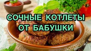 СОЧНЕЙШИЕ КОТЛЕТЫ с Огурцами и Гречкой готовим дома восточные рецепты узбеки ташкент