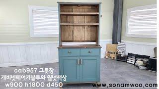수제원목가구 그릇장 원목장식장/wood kitchen …