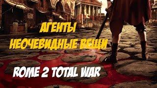 Rome 2 Total War. Агенты и Полководцы. Неочевидные вещи.