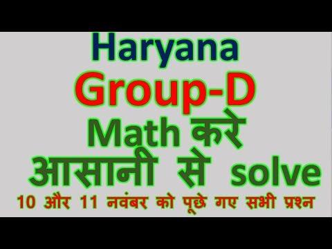 Haryana  Group-D Math | hssc math questions |Answer Key hssc group d math 2018|study zone