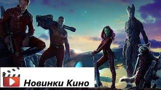 Стражи Галактики (трейлер русский) [Новинки Кино 2014]