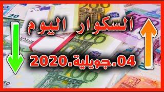 سعر اليورو💶اليوم في الجزائر الدولار💲الجنيه الاسترليني💰