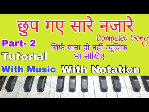 छुप गए सारे नजारे | Chhup Gaye Sare Nazare | Part 2 | On Harmonium | Tutorial With Notation || thumbnail