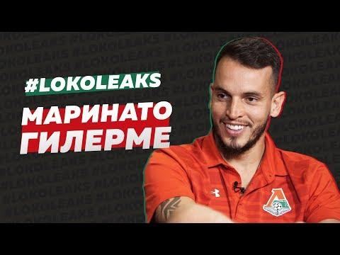 LokoLeaks №6 // Гилерме о советах Сёмина, трансфере в Краснодар и решениях Черчесова