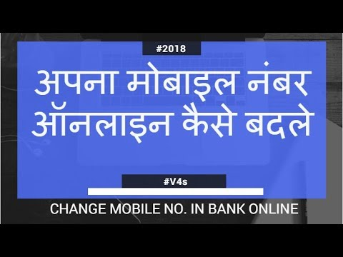 how to update my mobile no in sbi account