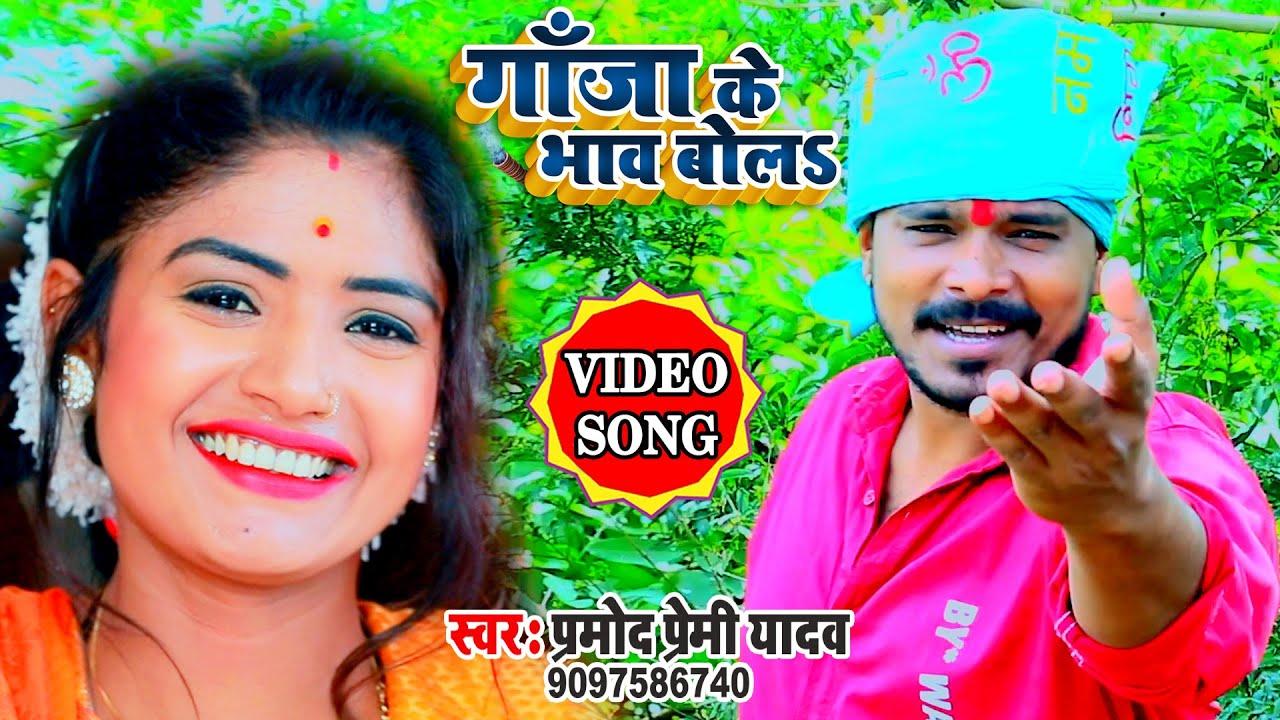 #VIDEO SONG #गाँजा के भाव बोल ,आ गया #प्रमोद प्रेमी यादव के सबसे सुपर हिट बोल बम का विडियो #Bhojpuri