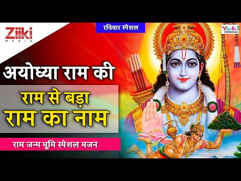 Video - https://youtu.be/XO7II0wnWMI jai shiree Ram good morning to all bhagto ko 🌹🌹🌹🌹🌹🙏🙏🙏🙏🙏