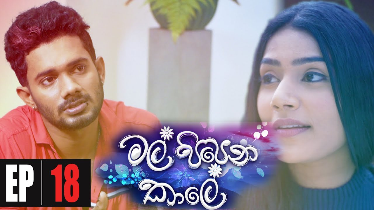 Download Mal Pipena Kaale | Episode 18 27th October 2021
