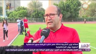 الاخبار - مساعد وزير الخارجية لـdmc:مصر إختارت الرياضة محوراً للإحتفالية السنوية بيوم الفرانكفونية