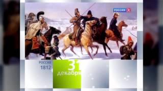видео Календарь культуры. 1 января 1700 г.