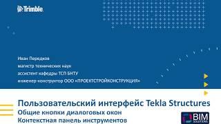 Пользовательский интерфейс Tekla Structures - часть 1