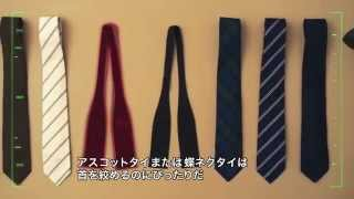 映画『キングスマン』的マナー講座「ネクタイを結ぶ」