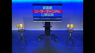 【リーダーチャンネル】吉本新喜劇リーダーチャンネル公開収録〜清水けんじ×信濃岳夫〜