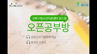 강북구 꿈드림 검정고시대비 오픈공부방 #1국어 O.T