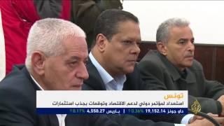 تونس تستعد لمؤتمر دولي لدعم الاستثمار والاقتصاد