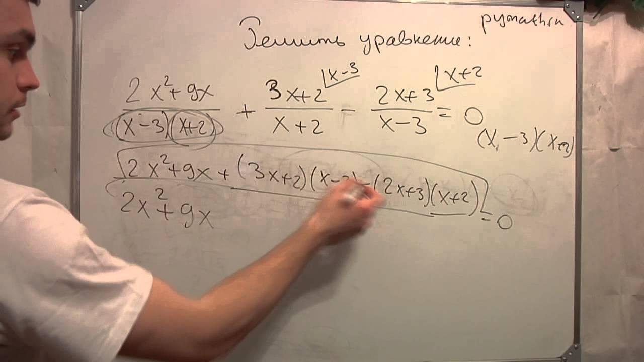 Как решать уравнения с дробями 4 класс