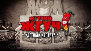 Улётный КепТчуК. Острые соусы от российских крафтеров.