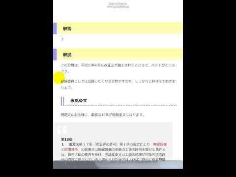 【一陸特法規】平成26年2月午前問題2(無線局の変更検査)1/2