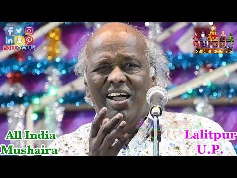 Dr. Rahat Indori | शेरों की आवाज़ अब बकरी जैसी हो गयी पता करो हुकूमत चली गयी क्या | Lalitpur Mushaira