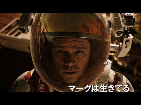 【映画】★オデッセイ(あらすじ・動画)★