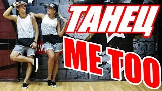 ТАНЕЦ - MEGHAN TRAINOR - ME TOO #ТАНЦЫ #DANCEFIT