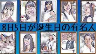 8月5日が誕生日の有名人 音楽: Shining Star ミュージシャン: Koichi Morita URL: http://maoudamashii.jokersounds.com 音楽: Still ミュージシャン: Koichi Morita URL: ...