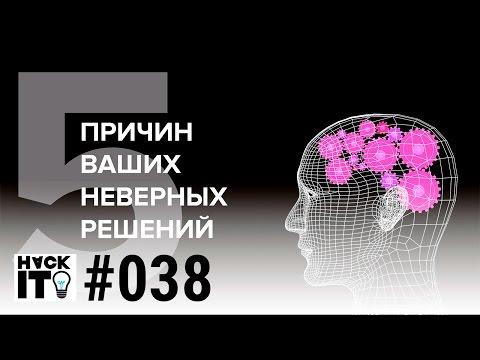 видео: Нейромаркетинг: 5 когнитивных искажений