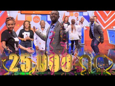 የቤተሰብ ጨዋታ የ25000 ብር አሸናፊ ቤተሰቦች ምዕራፍ 7 ክፍል 27 /Yebetseb Chewata Season 7 Ep 27
