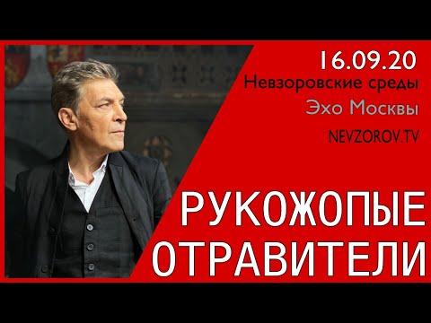 Невзоров / Невзоровские