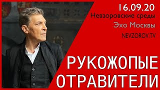 Невзоров / Невзоровские среды /16.09.20