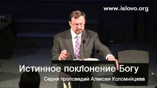 09-10. Поклонение, как стиль жизни - А. Коломийцев