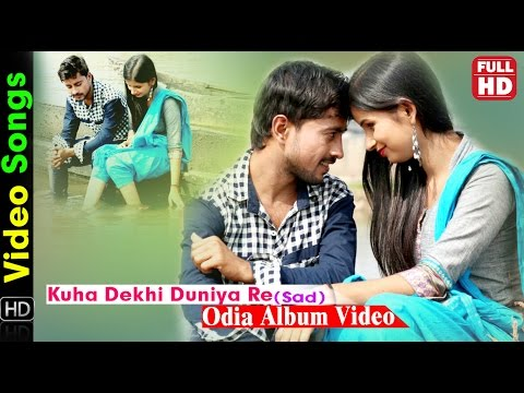Kuha Dekhi Duniya Re | Sad Song | Lipun &  Anamika | By Ranjan Gaan | HD Videos