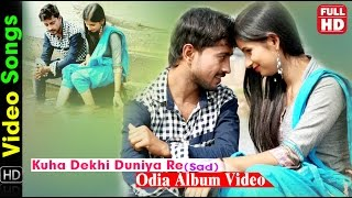 Kuha Dekhi Duniya Re Sad Song Lipun Anamika By Ranjan Gaan HD Videos
