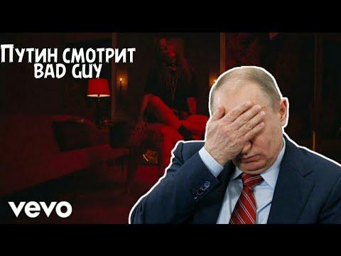 Путин смотрит Billie Eilish - Bad guy ( Реакция Путина на Billie Eilish - Bad guy )