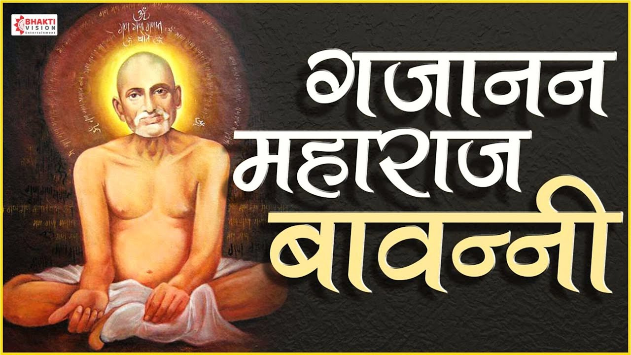 श्री गजानन महाराज बावन्नी | Shri Gajanan Maharaj Bavani - with Lyrics | Shri Gajanan Maharaj Shegaon