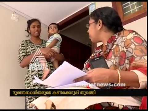 Kerala Flood : Booth Level Officers started to collect informations and record from flood victims