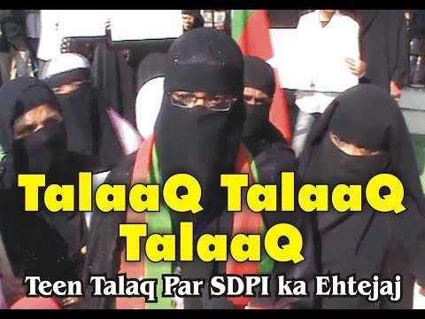 SDPI का धरना आंदोलन