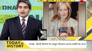 DNA : Today In History, July 21, 2017